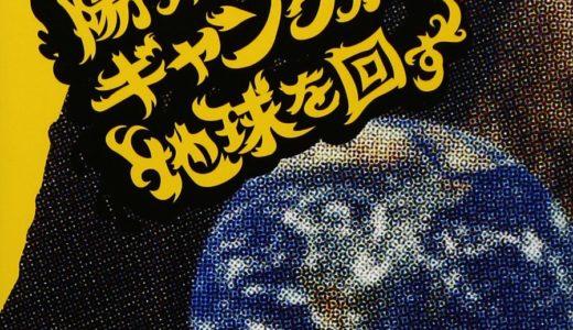 伊坂幸太郎「陽気なギャングが地球を回す」を読むと文章のご馳走だった