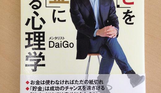 DaiGo著「好き」を「お金」に変える心理学を自分に当てはめてみた事で明確になったこと