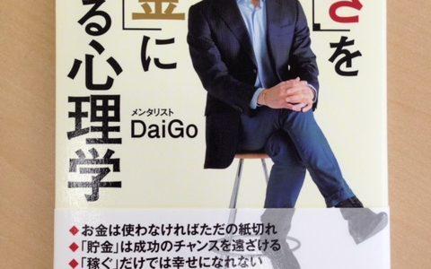 メンタリストDaiGo著「好き」を「お金」に変える心理学 でお金に対する考え方を変える