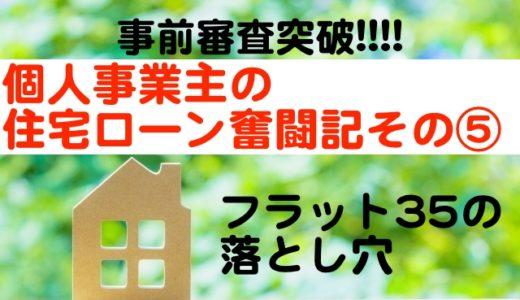 個人事業主・住宅ローンとの奮闘記その⑤「フラット35」まさかのデメリット!