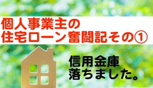 個人事業主・住宅ローン奮闘記その①「信用金庫」で3回落ちた