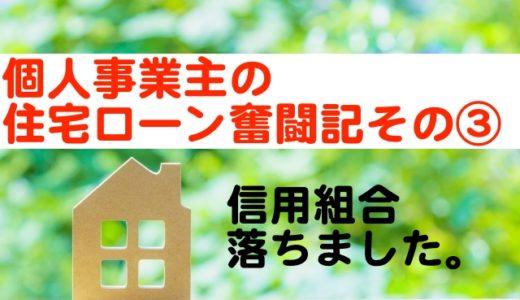 個人事業主・住宅ローン奮闘記その③「信用組合」で落ちた